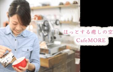 姫路でカフェラテが飲めるCafeMORE